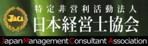 日本経営士協会ホームページ