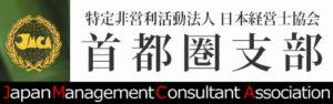 特定非営利活動法人 日本経営士協会 首都圏支部|JMCA