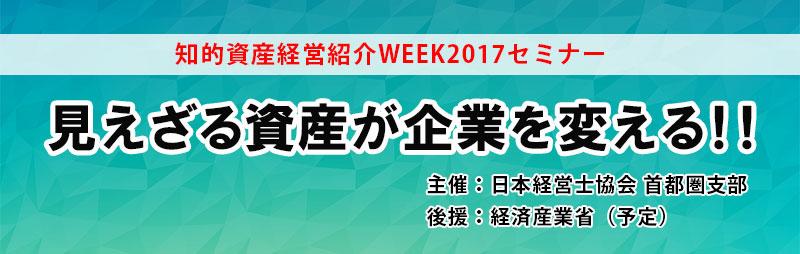 知的資産経営紹介WEEK2017セミナー 見えざる資産が企業を変える!! 日本経営士協会 首都圏支部