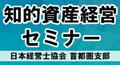 知的資産経営紹介セミナー|日本経営士協会 首都圏支部