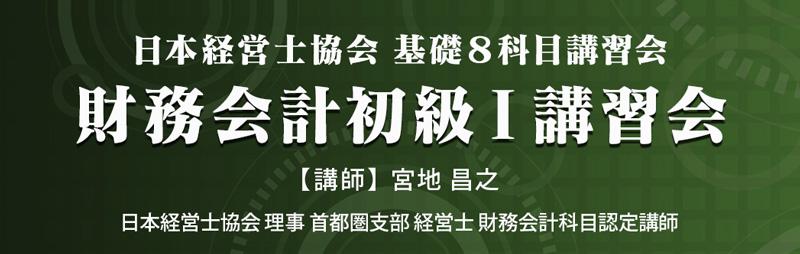 日本経営士協会 基礎8科目講習会 財務会計初級Ⅰ講習会