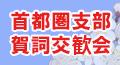 日本経営士協会 首都圏支部 賀詞交歓会