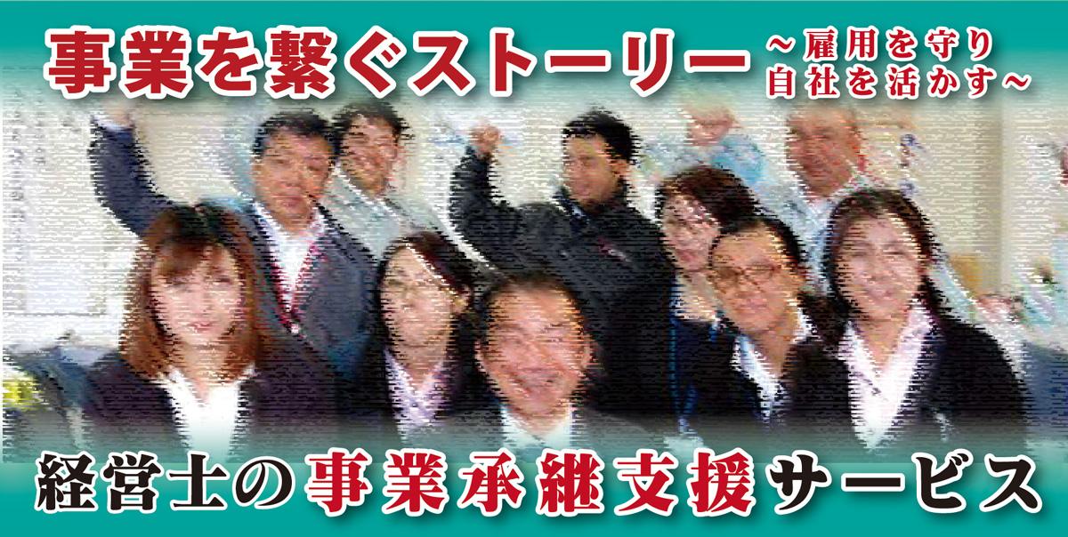 経営士の事業承継支援|千葉東葛経営支援センター