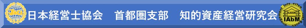 日本経営士協会 首都圏支部 知的資産経営研究会