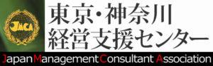 日本経営士協会首都圏支部 東京・神奈川経営支援センター