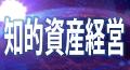 知的資産経営|日本経営士協会